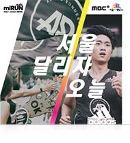마이런 서울