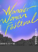 원더우먼페스티벌 2018 [2018 정식 티켓]