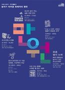 푸른 별의 노래 - 2018 시리즈 연극만원(滿員) - 성남