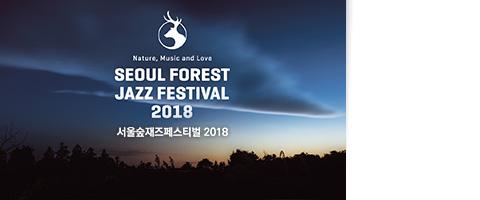 서울숲재즈페스티벌2018 공식티켓