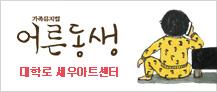[서울대학로] 뮤지컬 어른동생