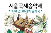 2018 서울국제음악제