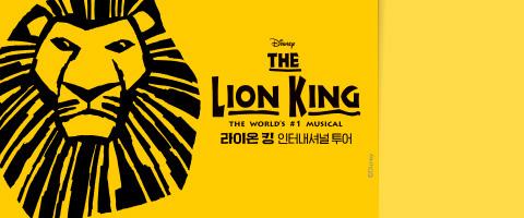 뮤지컬 라이온 킹 인터내셔널 투어 - 서울(Musical