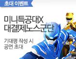 액션뮤지컬 [미니특공대X - 대결! 제노스군단]