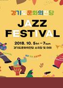 송영주 콰르텟&소울맨 - 경기도문화의전당 재즈페스