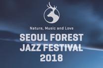 서울숲재즈페스티벌2018