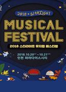 2018 스타라이트 뮤지컬 페스티벌