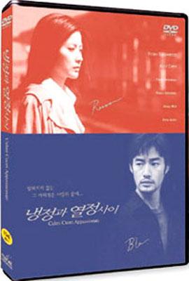 냉정과 열정사이 : DVD