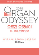 [L.Concert] 오르간 오딧세이 (7월~12월)