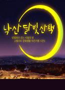 낙산 달빛산책