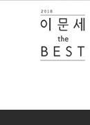 [광주][2018 이문세 ´The Best´]