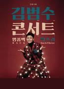 [부산] 2018 김범수 콘서트<명품BACK:싹Three>