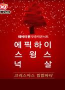 Dairy Queen Concert [에픽하이X스윙스X넉살] 힙합파