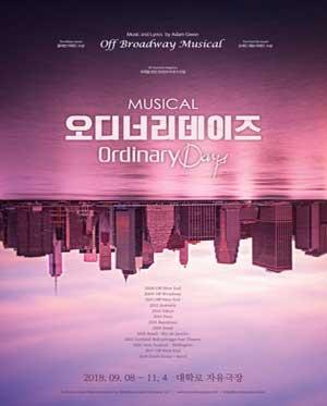 뮤지컬 오디너리데이즈(Ordinary Days)