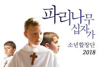 파리나무십자가 소년합창단