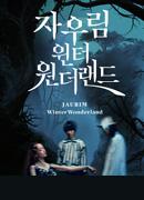 [부산] 자우림 윈터 원더랜드 [Jaurim, Winter Wonde