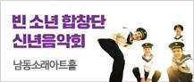 [인천] 2019 빈소년 합창단 신년음악회