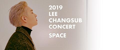 2019 이창섭 단독콘서트 [SPACE]