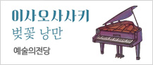 [내한 20주년]이사오 사사키 벚꽃 낭만