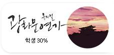 [부산] 뮤지컬 <광화문연가>