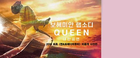 [서울] 보헤미안 랩소디 QUEEN 내한공연 퀸&머큐리 미