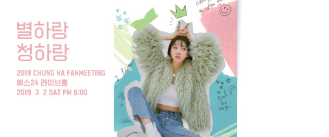 2019 청하 팬미팅 [별하랑 청하랑]
