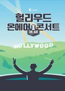 [L Concert] 헐리우드 온 에어