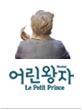 낭독뮤지컬 [어린왕자]