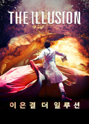 이은결 〈THE ILLUSION〉