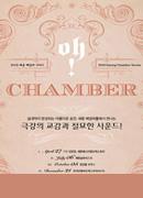 2019 세종체임버시리즈<Oh! Chamber>Ⅳ
