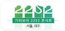 [대구] 기리보이 2252 콘서트