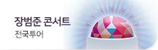 [광주] 2019 장범준 전국공연 <노래방에서>