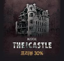 뮤지컬 <더 캐슬>