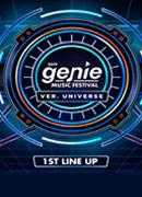 지니뮤직 페스티벌 2019 - ver. UNIVERSE
