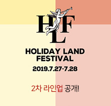 HOLIDAY LAND FESTIVAL 2019