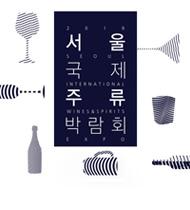 서울국제주류박람회