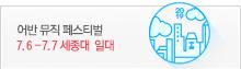 어반 뮤직 페스티벌 2019  - 일반티켓