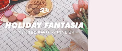 SF9 공식팬클럽 <FANTASY> 3기 모집