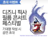 [2019 디즈니 픽사 필름 콘서트 페스티벌] 판타지아