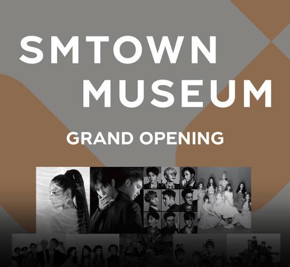 SMTOWN MUSEUM