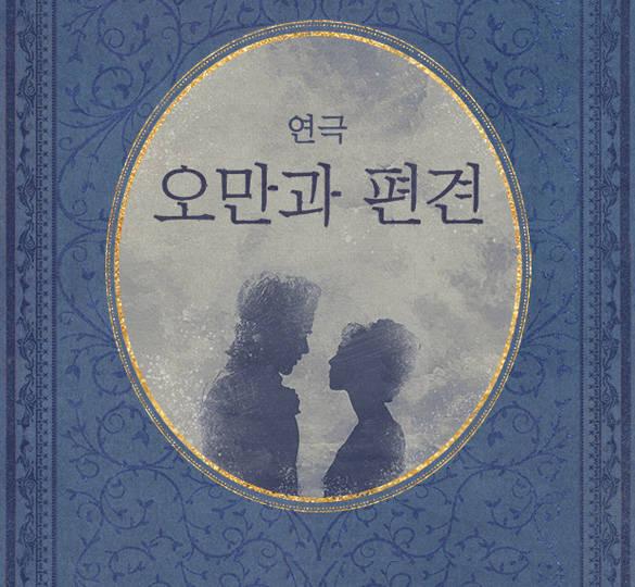 연극 <오만과 편견>