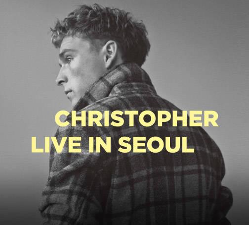 크리스토퍼 내한공연