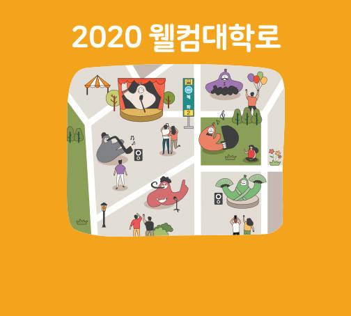 2020웰컴대학로-웰컴씨어터