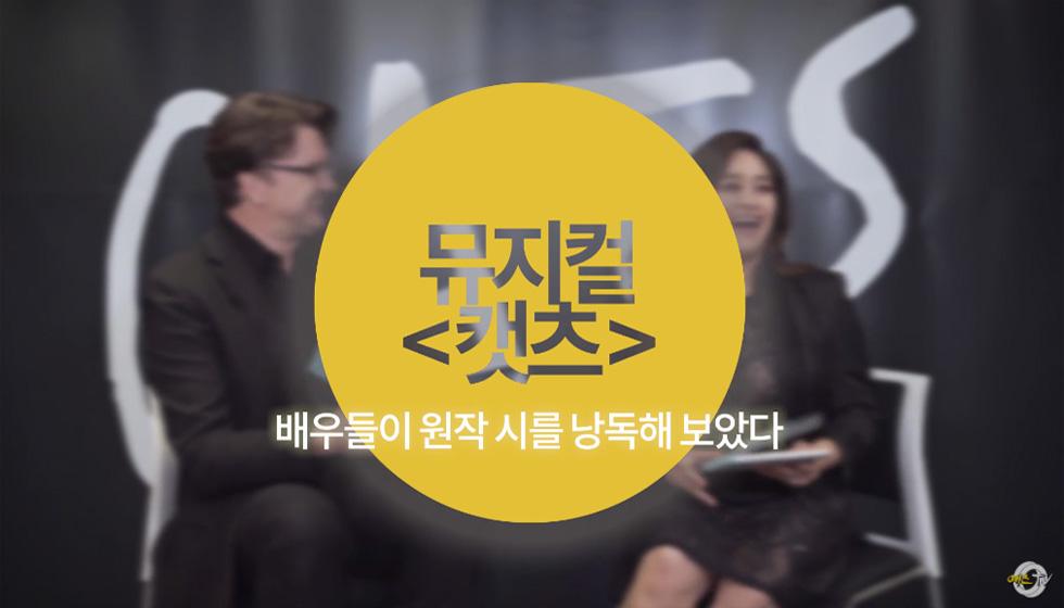 뮤지컬<br>캣츠 내한공연