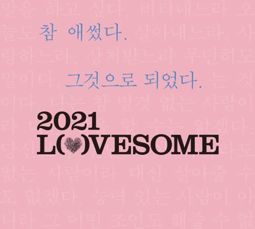 2021 LOVESOME
