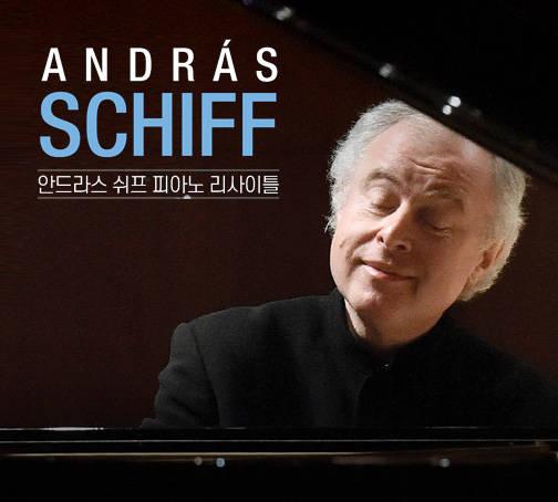안드라스 쉬프 피아노 리사이틀