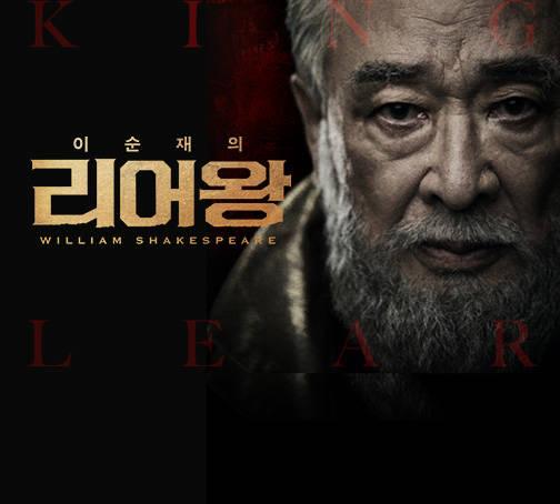 연극〈리어왕:KING LEAR〉