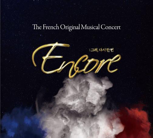 프랑스 뮤지컬 내한 콘서트