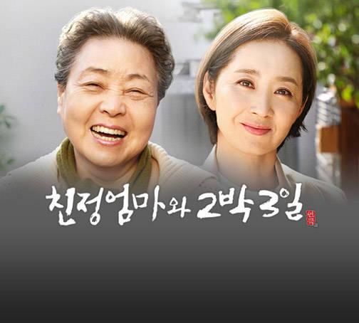 연극 <친정엄마와 2박3일>