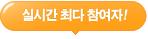 실시간 최다 참여자(활성화)